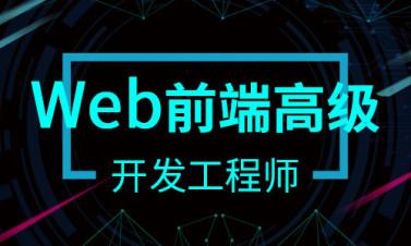Web前端(基础+进阶)