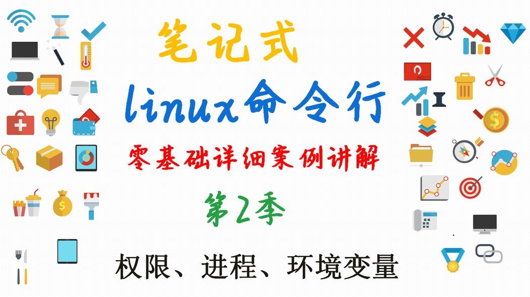 零基础Linux命令详细案例讲解课程(第2季共5季)--权限、环境变量、进程、文件查找