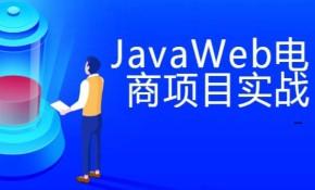 JavaWeb电商项目实战