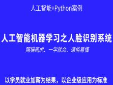 2019年人工智能机器学习之人脸识别系统(Python3.7 )
