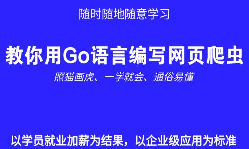 2019年教你用Go语言编写网页爬虫实战案例