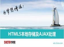 HTML5本地存储及AJAX处理