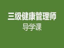 三级健康管理师(导学课)