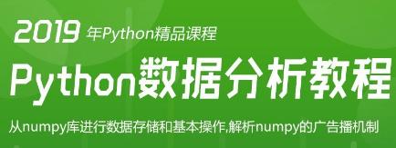 快速入门学习Python_数据分析视频教程课程(十三)