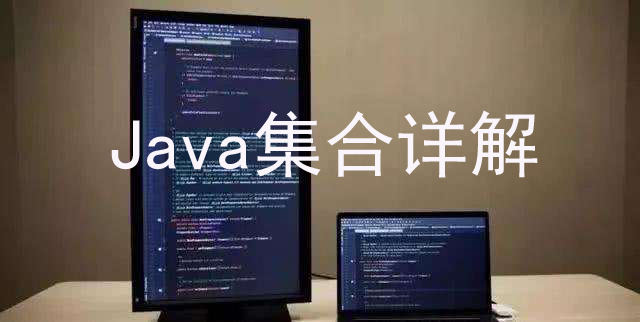 Java集合详解