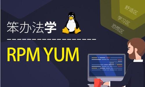 笨办法学Linux RPM、YUM与源码安装(原理、实践、记录与排错)