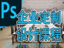 【10天企业定制课】photoshop/CC大全零基础/新手定制计划学习视频教程