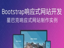 Bootstrap响应式HTML5网站开发 移动端手机站制作视频教程