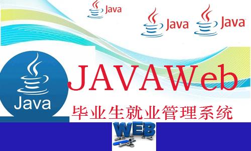 JavaWeb毕业生招聘管理系统(JSP + LayUI +FastJson + MySQL)