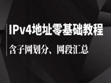 《IPv4地址零基础上手》视频教程 | 含VLSM子网划分 | CIDR路由网段汇总