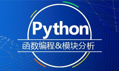 Python 函数编程&模块分析