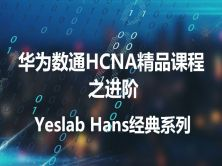 HCIE v2.0考题出题官Hans **录制华为数通HCNA v2.1进阶视频课程