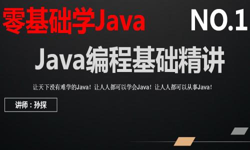 01Java编程基础精讲视频课程