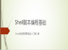 Shell脚本编程基础(CentOS7)-Linux零基础入门系列课程第七章