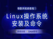 物聯網C語言入門視頻教程Linux操作系統安裝及命令