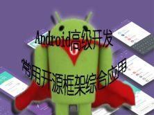Android高级开发之开源框架