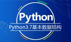 Python入门精讲视频,基础与提升