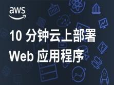 AWS前沿云计算课程——10分钟学习部署Web应用程序