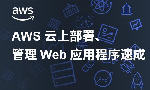 AWS前沿云计算课程——快速学习云上部署及Web应用程序管理