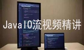 Java IO流视频精讲