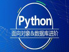 Python 面对对象&数据库进阶