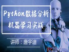 Python数据分析与机器学习实战集锦(纯实战版)