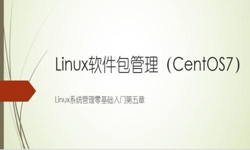 Linux软件包管理(CentOS7)-Linux零基础入门第五章