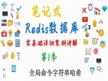 零基础Redis详细案例讲解课程(第1季)---Redis概念、全局命令、字符串类型、哈希类型