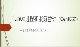 Linux进程和服务管理(CentOS7)- Linux零基础入门系列课程第六章