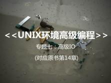 <UNIX环境高级编程> 系列视频课程之高级IO