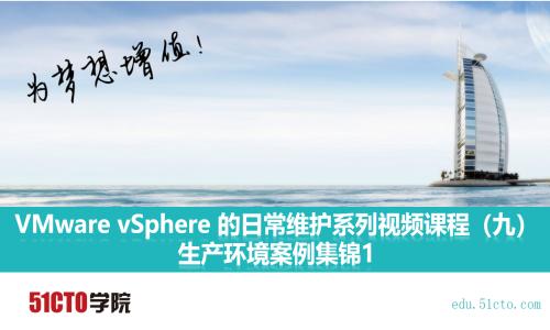 VMware vSphere 的日常维护系列视频课程(九)生产环境案例集锦1
