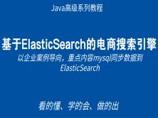 基于SpringBoot整合ElasticSearch的电商搜索引擎