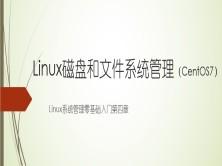 Linux磁盘和文件系统管理(CentOS7)-Linux系统管理零基础入门系列课程第四章