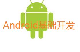 Android 30分钟从零开始到HelloWorld