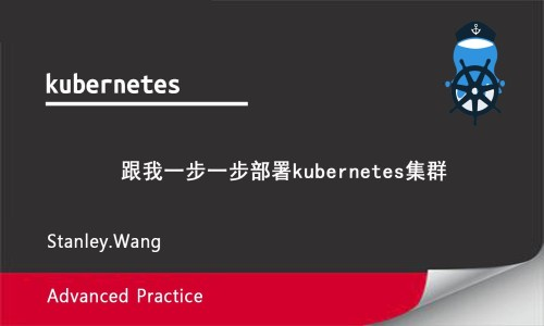 [kubernetes容器云系列专题课①]跟我一步步部署kubernetes集群