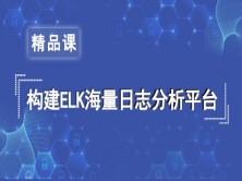 【2019精品课】构建ELK海量日志分析平台