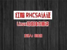 红帽RHCSA认证Linux技术精讲