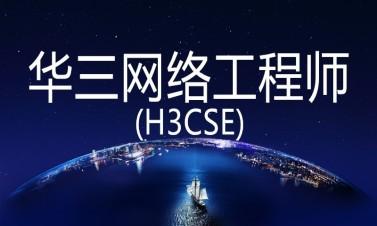 华三H3CSE认证