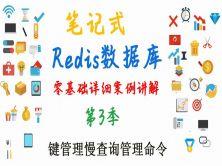 零基礎Redis詳細案例講解課程(第3季)---鍵管理、慢查詢、管理命令