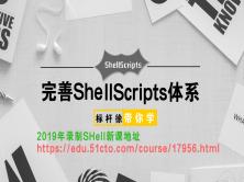 标杆徐2018 Linux自动化运维系列④: Shell高级脚本自动化编程实战