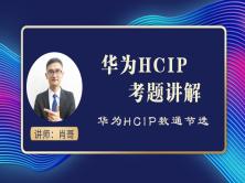 华为数通HCIP考题讲解视频课程(肖哥)