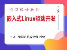资深设计教你嵌入式Linux驱动开发