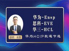 华为Ensp思科EVE 华三HCL模拟器使用详解(肖哥 HCIP)