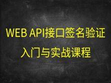 WEB API 接口签名验证入门与实战课程