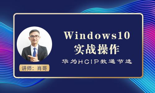 windows10 基础实战视频课程(肖哥HCIP)