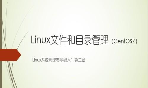 Linux文件和目录管理(CentOS7)Linux系统管理零基础入门第二章