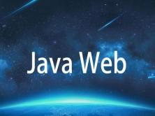 JavaWeb(想学习框架得先学习JavaWeb)