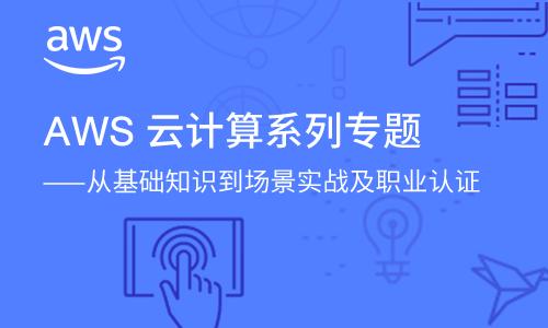 AWS云计算从基础知识到场景实战及职业认证系列专题