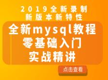 2019全新MySQL數據庫教程零基礎入門實戰精講