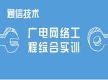 广电网络工程综合实训